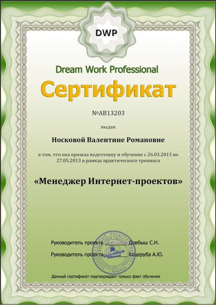 Сертификат мой