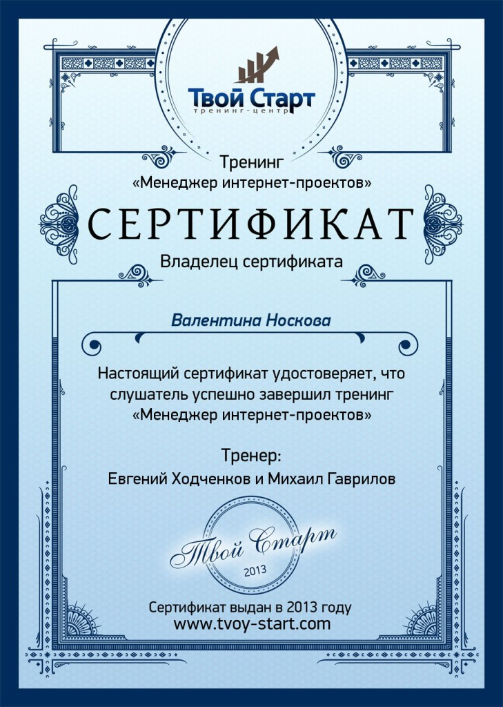 certifacate Tvoy Start